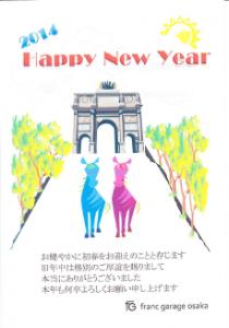 2014年賀状